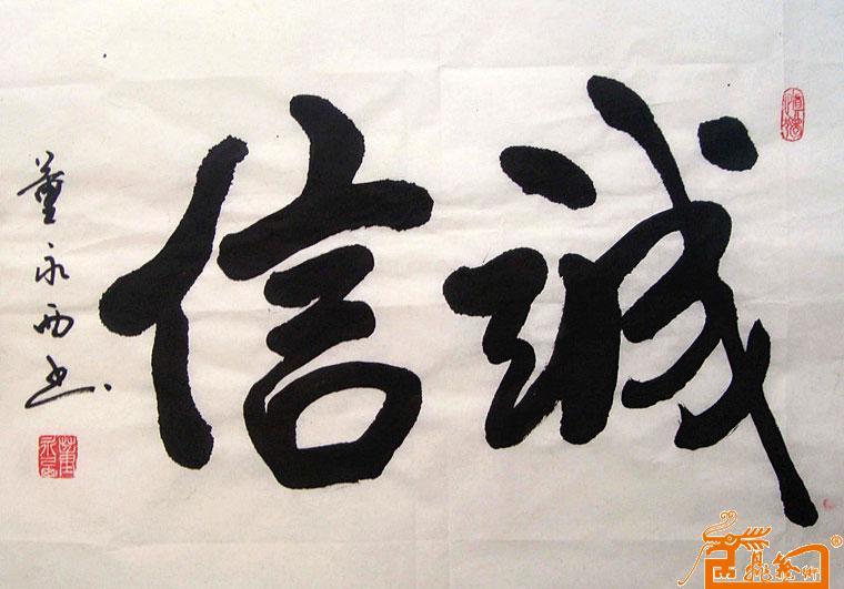 诚信-董永西-淘宝-名人字画-中国书画交易中心