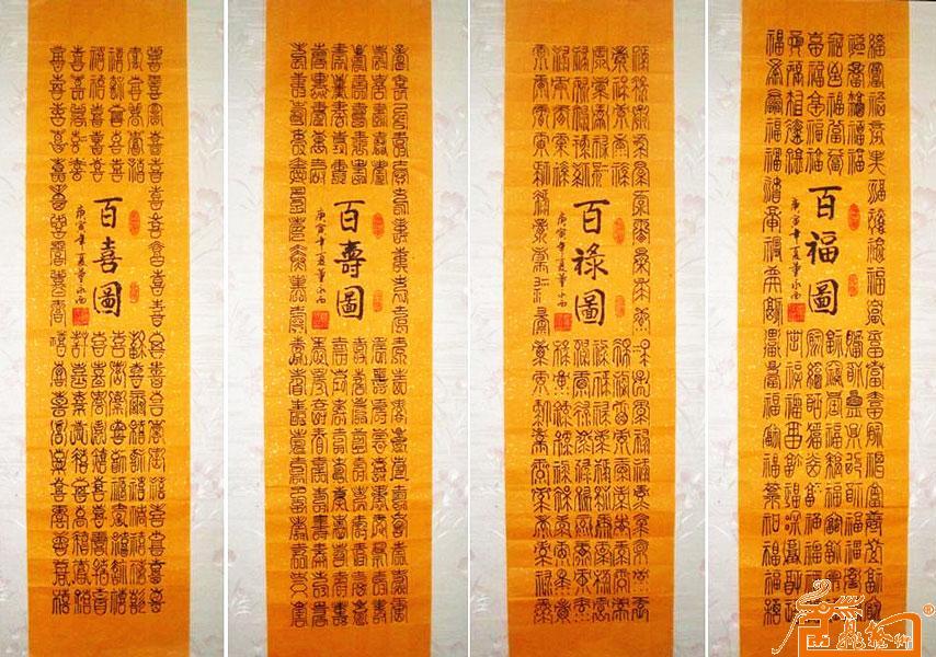 董永西-福禄寿喜百字图四条屏-淘宝-名人字画-中国