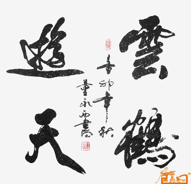 名家 董永西 书法 - 云鹤游天 当前 位粉丝喜爱本幅作品