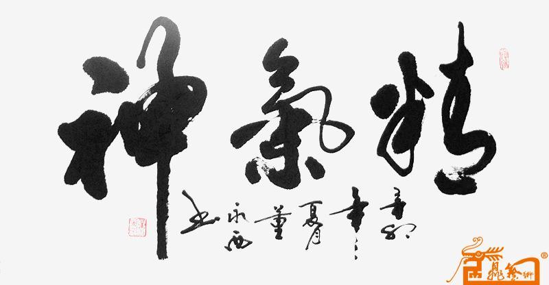 董永西-精气神-淘宝-名人字画-中国书画交易中心