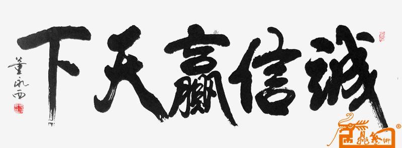 诚信赢天下 -董永西-淘宝-名人字画-中国书画交易