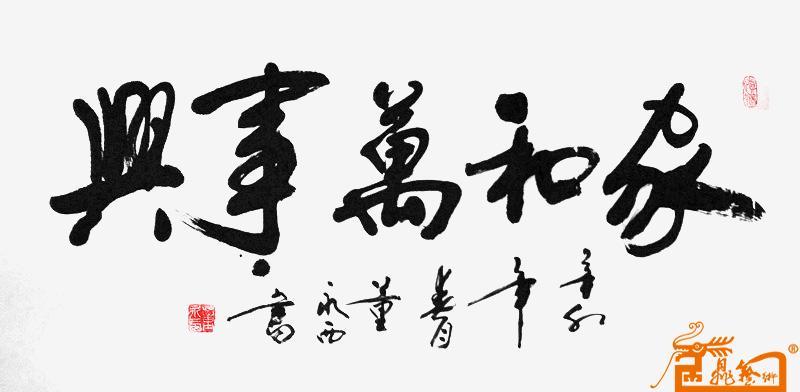 董永西-家和万事兴 -淘宝-名人字画-中国书画交易中心图片