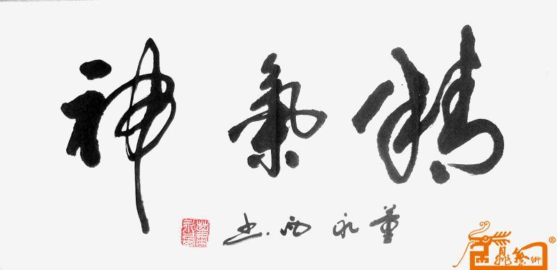 董永西-精气神 -淘宝-名人字画-中国书画交易中心