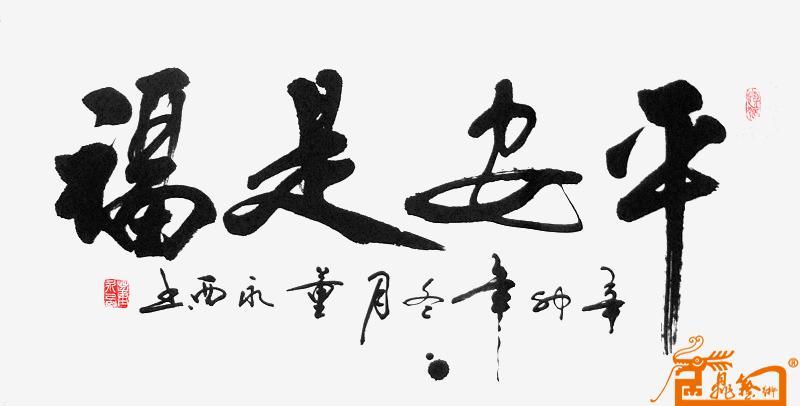 董永西-平安是福 -淘宝-名人字画-中国书画交易中心