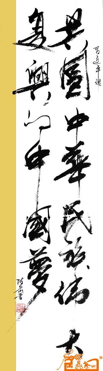 作品87-陈岳-淘宝-名人字画-中国书画服务中心,中国,.图片