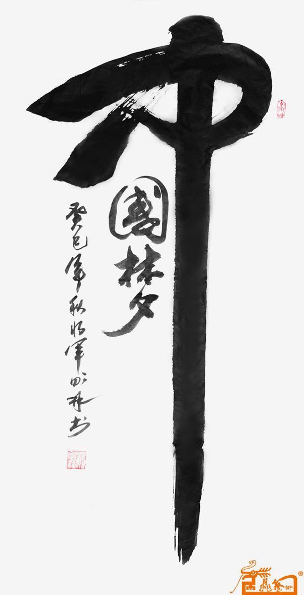 名家 杨则冉 书法 - 中国梦