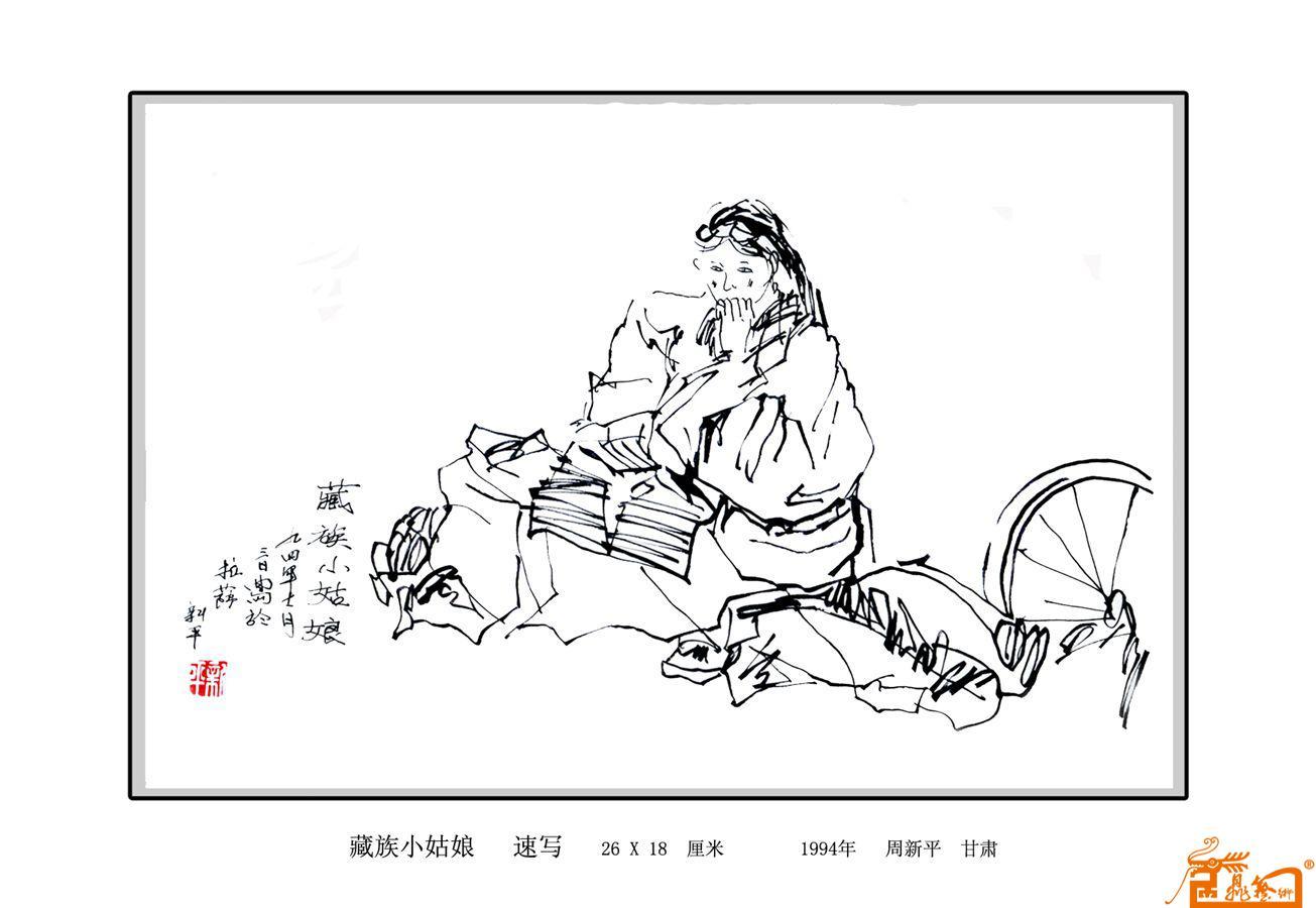 《藏族小姑娘》