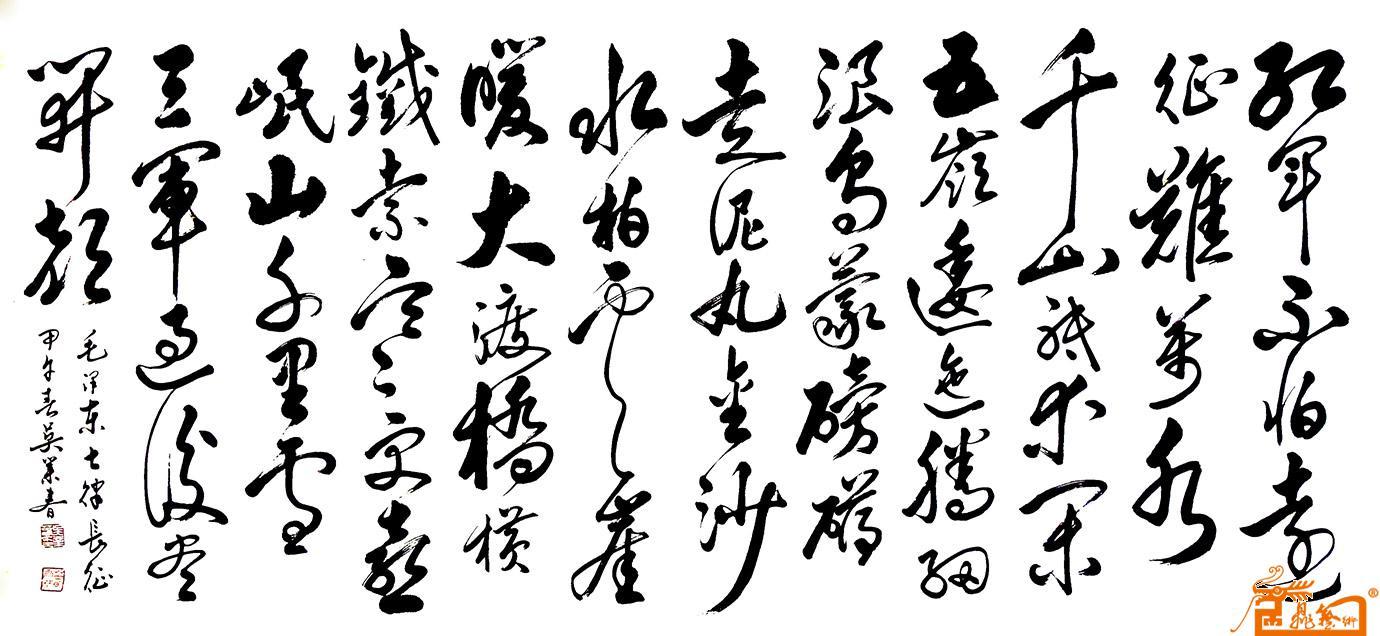 艺术 字画/名称:六尺横幅草书七律长征