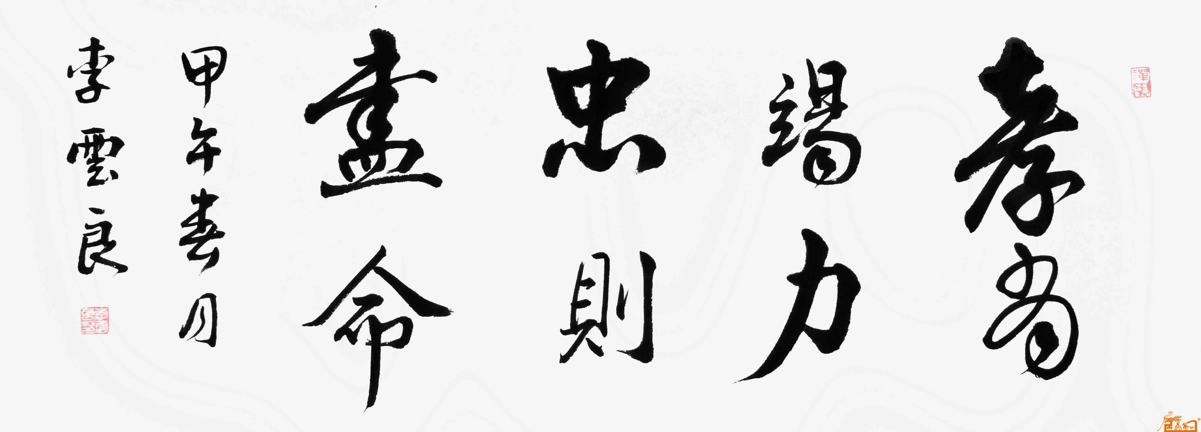 书法专长名家李云良作品保真鉴赏视频