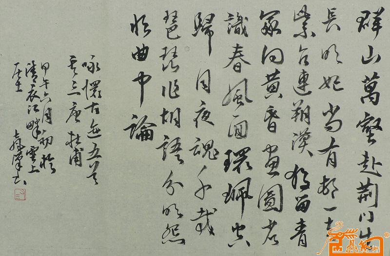 名家 刘声汉 书法 - 杜甫-咏怀古迹五首其三 当前 位粉丝喜爱本幅作品