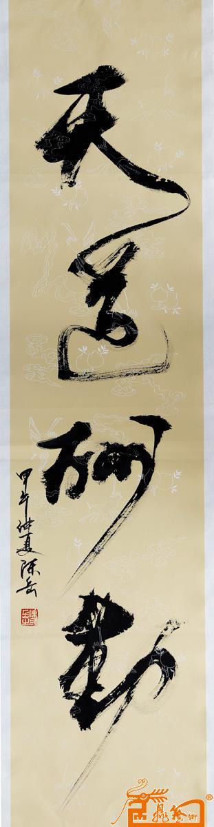 作品94-陈岳-淘宝-名人字画-中国书画服务中心,中国,.图片