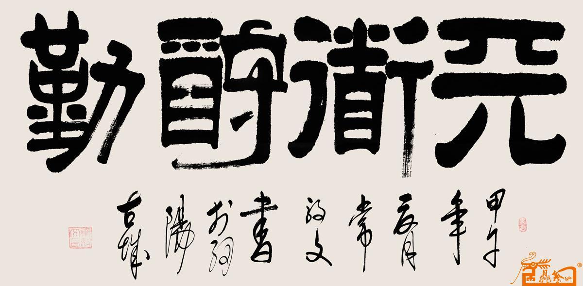 常效文-隶书 天道酬勤-淘宝-名人字画-中国书画交易图片