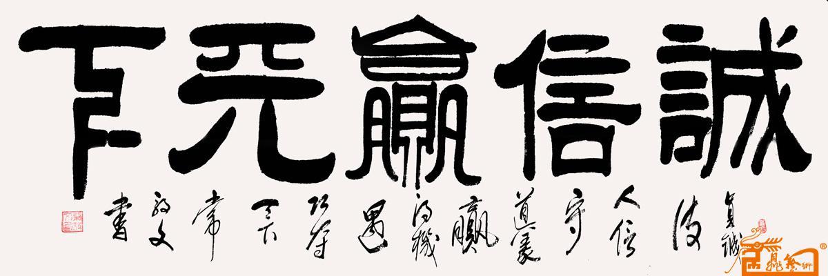 常效文-隶书 诚信赢天下-淘宝-名人字画-中国书画