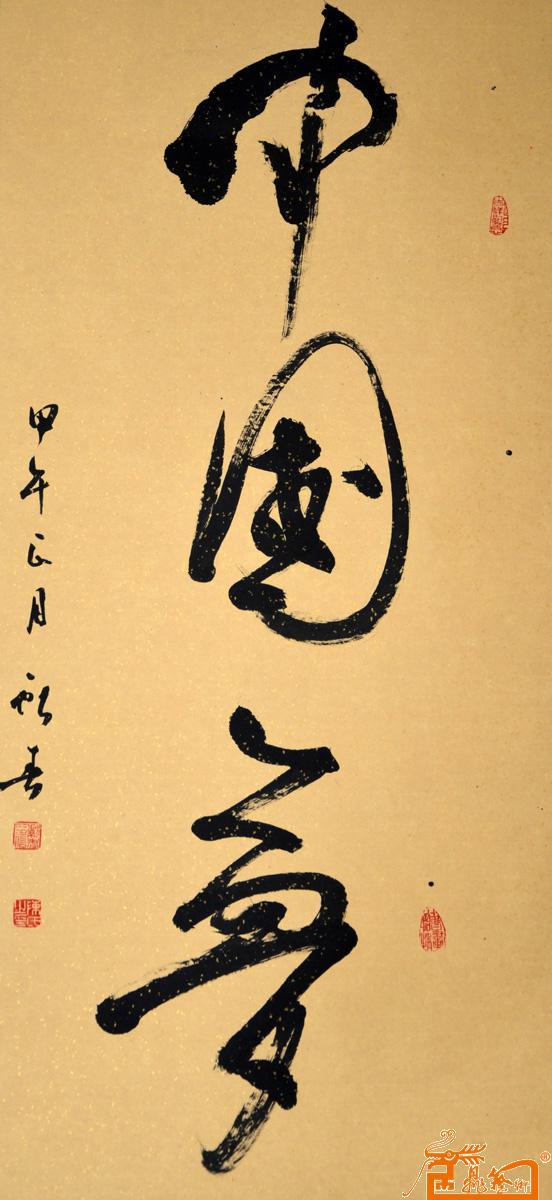 名家 陈献春 书法 - 中国梦 当前 位粉丝喜爱本幅作品