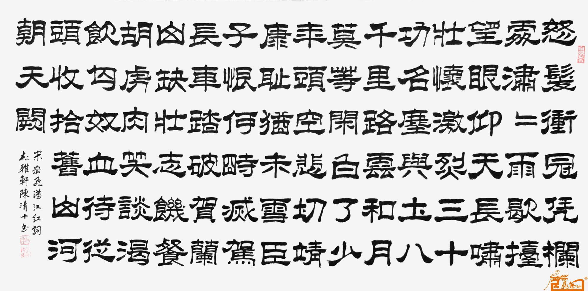 臧天朔梦蝶词曲谱