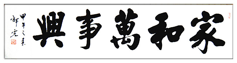 张辉虎常用印章