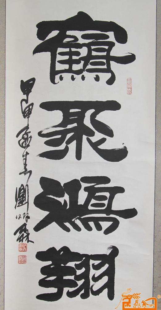 刘炳森 书法图片