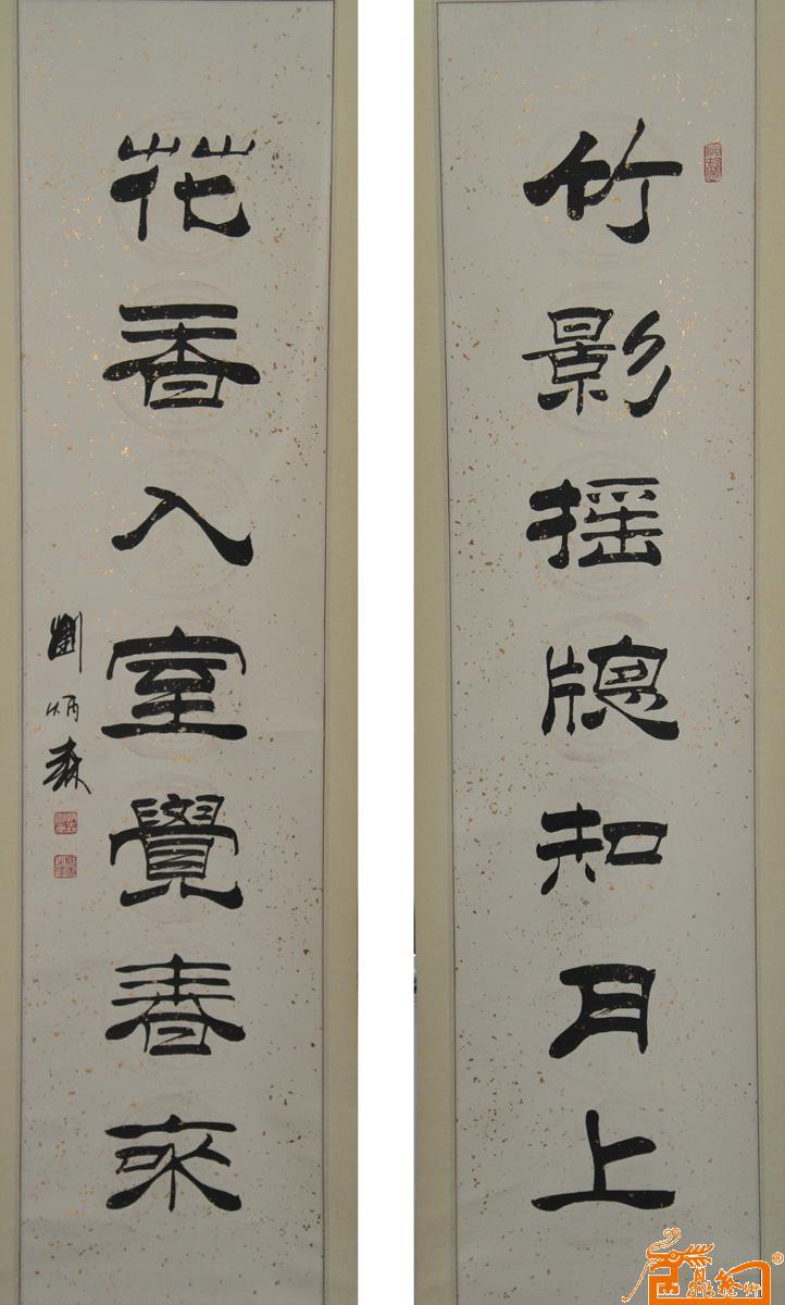 刘炳森 书法 九鼎艺术字画社