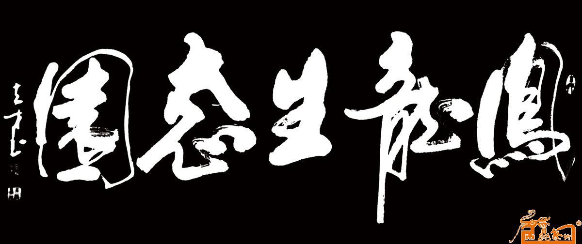 张立才-凤龙生态园-淘宝-名人字画-中国书画交易中心