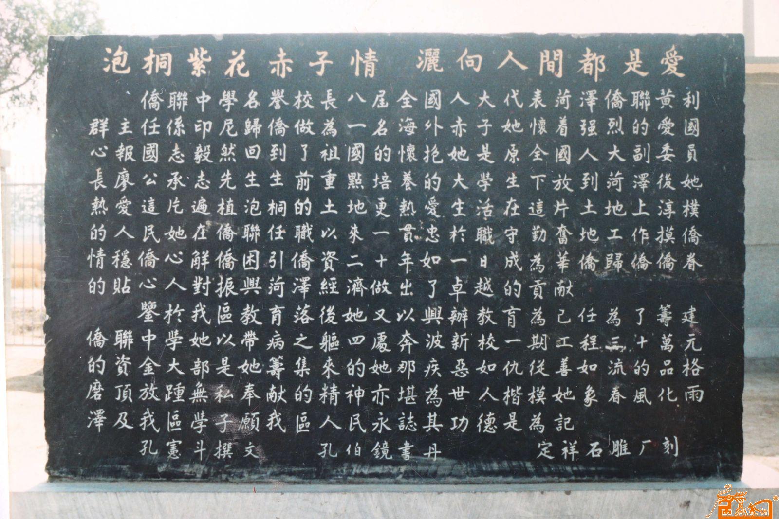 葫芦岛飞天广场碑文