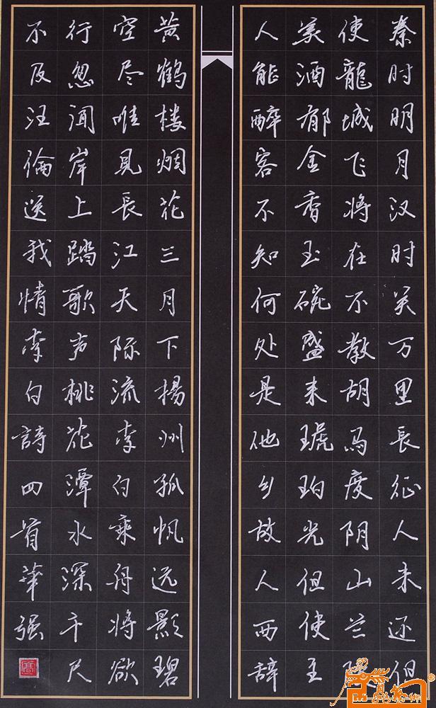 名家 高华强 书法 - 硬笔书法黑底白字李白诗四首图片