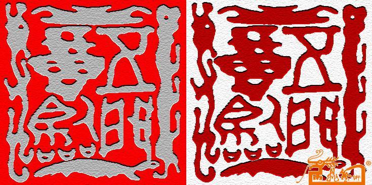 贺今朝-贺今朝篆刻——五福临门-淘宝-名人字画-中国