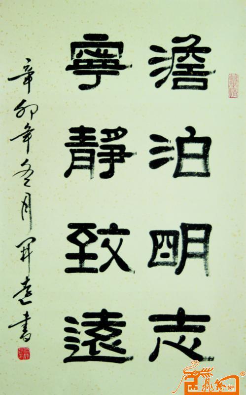 李开远-淡泊明志 宁静致远-淘宝-名人字画-中国书画