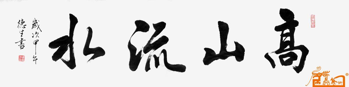 谭乐伦-作品9(已出售)-淘宝-名人字画-中国书画交易