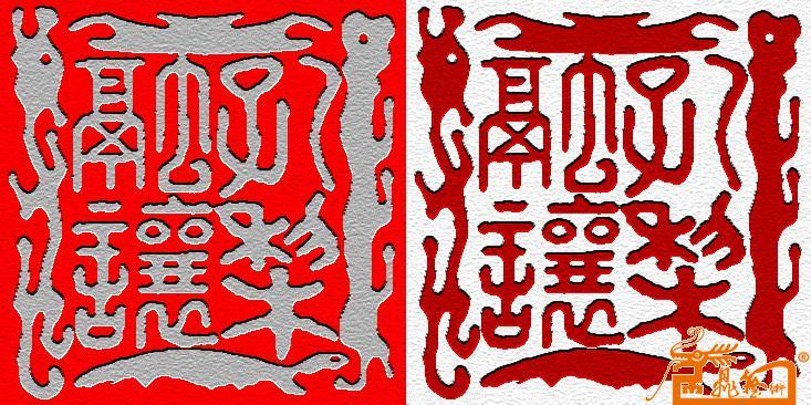 贺今朝-贺今朝篆刻——孔融让梨-淘宝-名人字画-中国