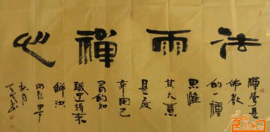 作品2-李明海-淘宝-名人字画-中国书画交易中心,中国