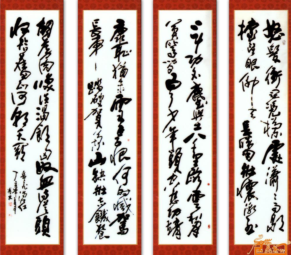 岳飞 满江红 李发林 中国书画服务中心