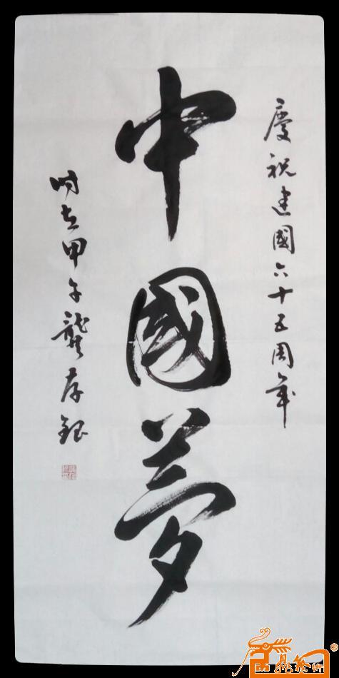龚存银书法中国梦