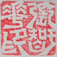 张智华常用印章