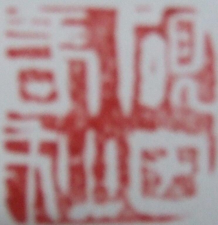 于万元常用印章