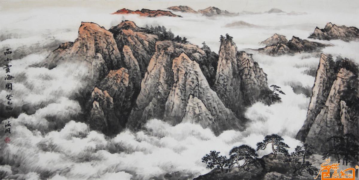 于汝旺-西山云海-淘宝-名人字画-中国书画服务中心