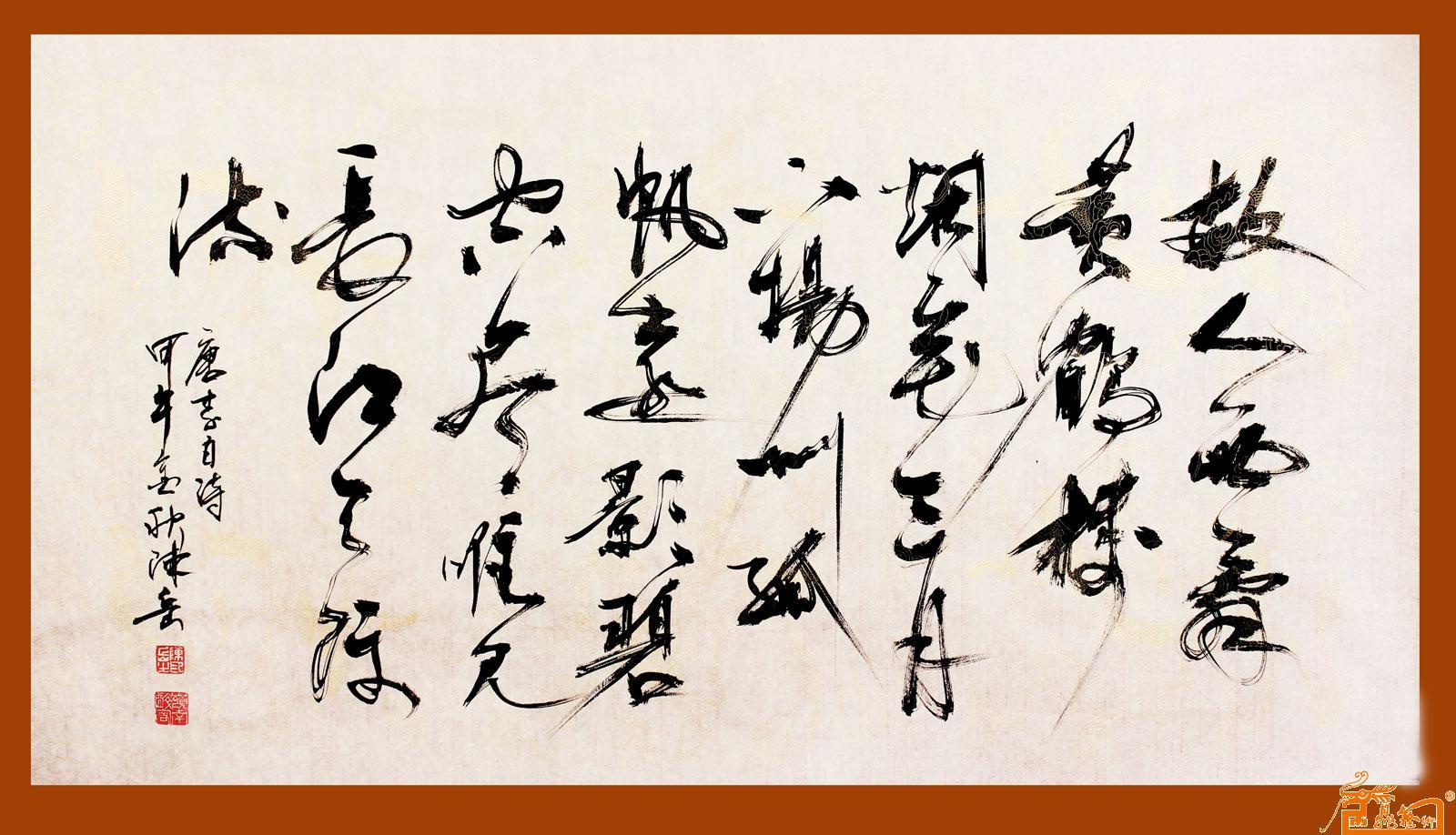 名家 陈岳 书法 - 作品109图片