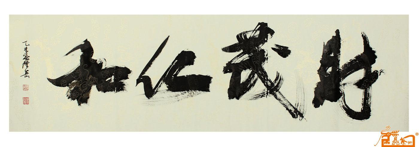 作品114-陈岳-淘宝-名人字画-中国书画交易中心,中国图片