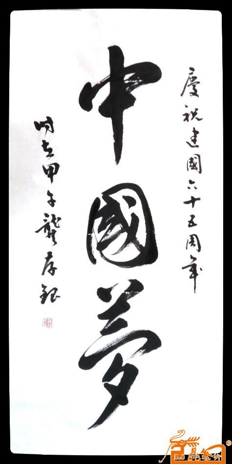 名家 龚存银 书法 - 书法中国梦