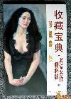 《张祖泰水彩画集》--定价80元