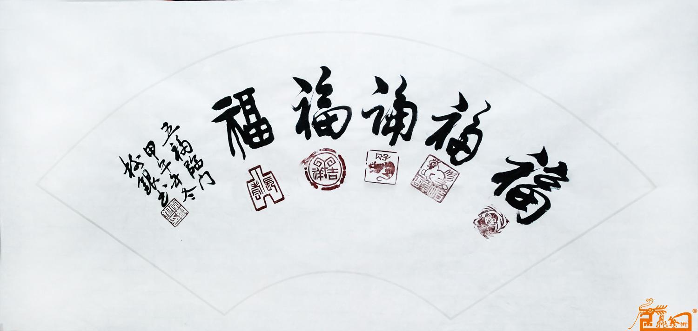 李树银-五福-淘宝-名人字画-中国书画交易中心,中国,.