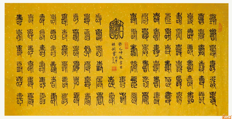 206-萧祥利-百寿图-50cm×100cm-4800
