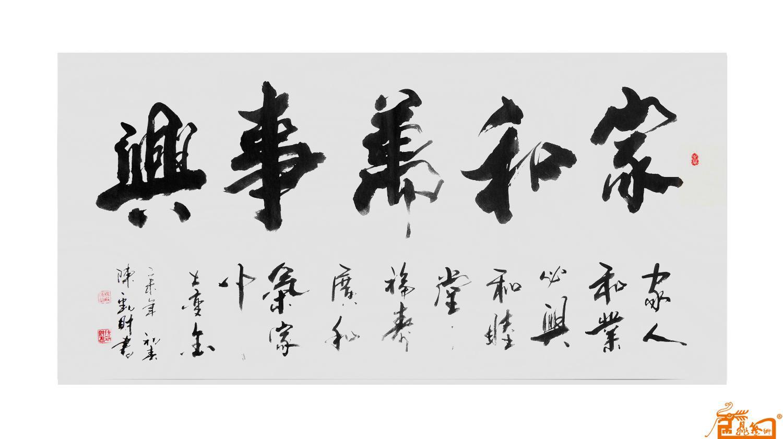 陈劲财-家和万事兴-淘宝-名人字画-中国书画交易中心图片