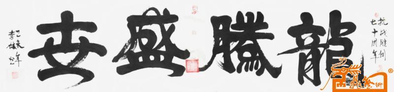 作品32龙腾盛世-张孝林-淘宝-名人字画-中国书画交易