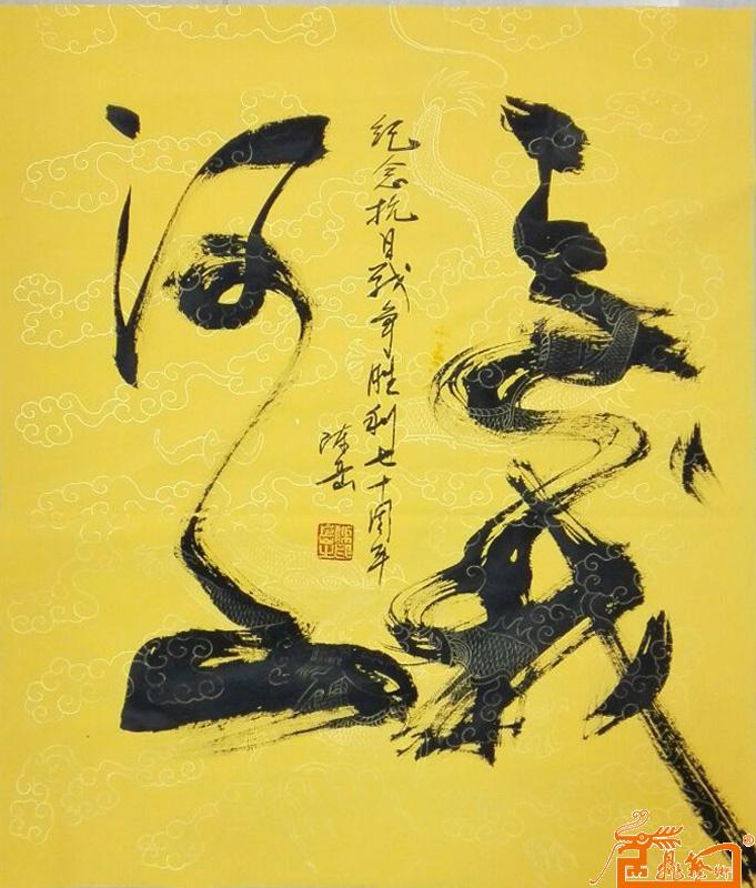 作品115-陈岳-淘宝-名人字画-中国书画服务中心,中国图片