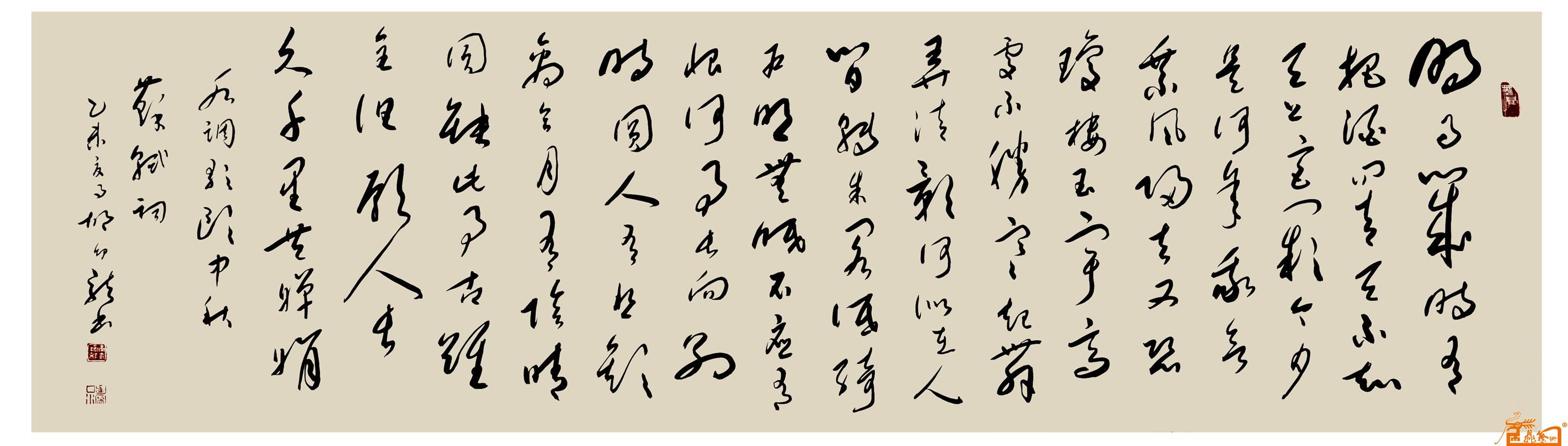 苏轼 水调歌头