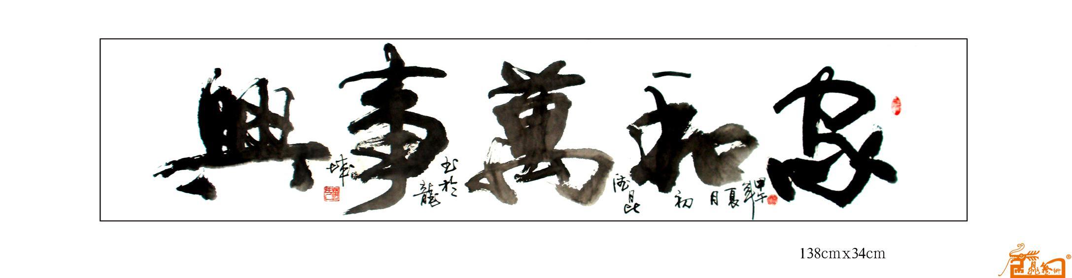 赵德昆-《家和万事兴》-淘宝-名人字画-中国书画服务图片