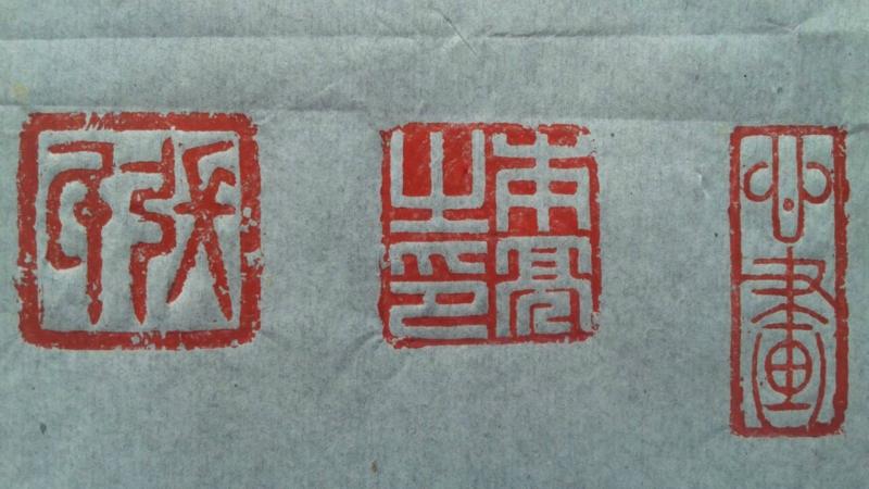 张本亮常用印章