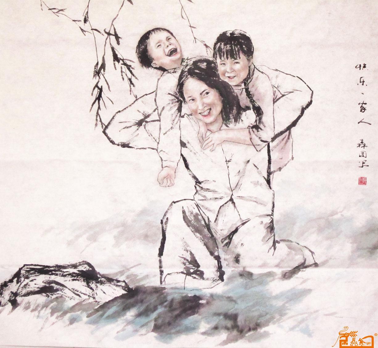 何森团-快乐一家人-淘宝-名人字画-中国书画交易中心图片