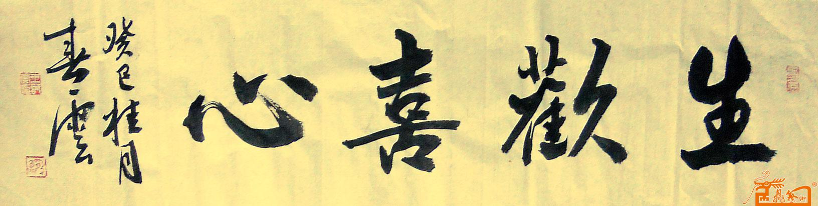 [书法] 王春云纸本四尺横幅行楷生欢喜心   评价:妙品   编号:0图片