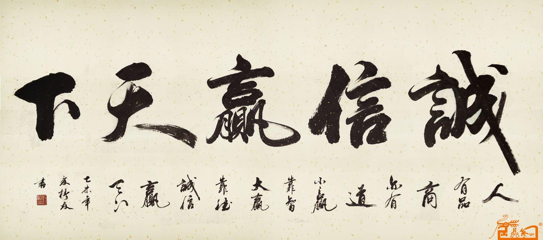 诚信赢天下-黎椿友-淘宝-名人字画-中国书画交易中心